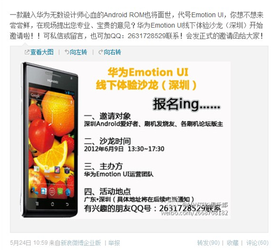 Huawei-Emotion-UI-countdown