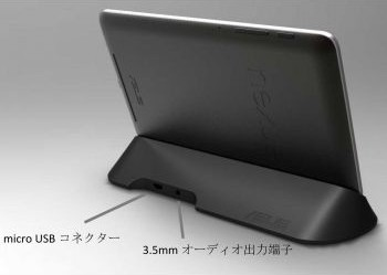 Nexus 7 Dockingstation